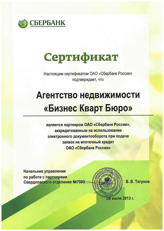 рыба фото сертификат сбербанк фото дизайн планировки